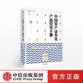 中国资产证券化产品投资手册 林华 等著  中信出版社图书 正版书籍