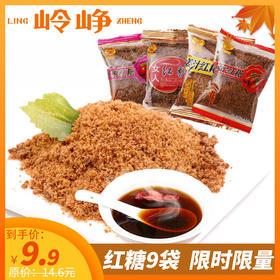 【限时9.9元】姜汁/大枣/女人/等/红糖9袋(口味随机)