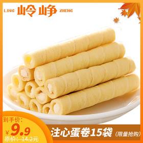 【限时9.9元】注心蛋卷15袋(口味随机)