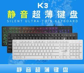 【键盘】雷迪凯K3巧克力时尚静音超薄有线键盘USB办公家用游戏键盘