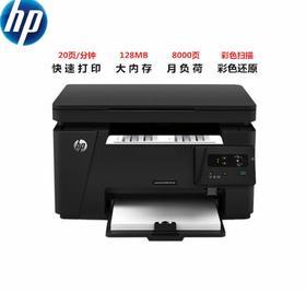 【复印机】惠普(HP)M126a/126NW黑白多功能三合一激光一体机 复印机打印机