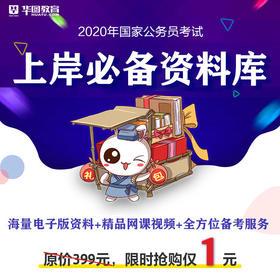 【电子资料】2020年国考上岸必备资料库(仅1元!)