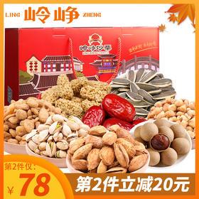 【岭峥炒栗】超值坚果礼盒1580g