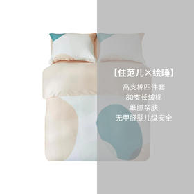 Letsleep/绘睡80支贡缎长绒棉四件套纯棉全棉床单被套枕套床品