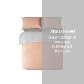 Letsleep/绘睡全棉磨毛四件套60s高支纯棉床上用品床单枕套被套