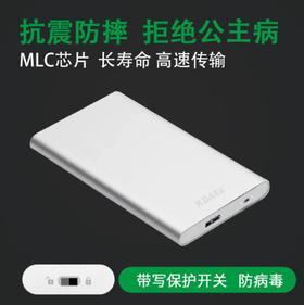 【移动硬盘】usb3.0移动SSD 64G写保护开关 移动SSD硬盘120 240G 移动固态硬盘