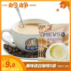 【限时9.9元】美味说白咖啡5袋