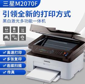 【复印机】三星a4打印机M2070F黑白激光打印机家用多功能打印复印一体机