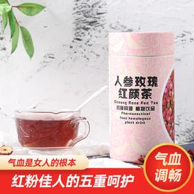 排毒养颜的人参玫瑰红颜茶 气血调和 含多种微量元素 一罐装*100g