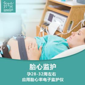产科孕妇胎心监测 听宝宝胎心胎动