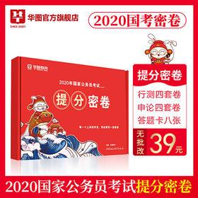 2020国考提分密卷(无批改)