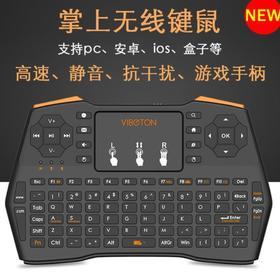 【键盘】i8 飞鼠 键盘 PLUS 迷你无线 三色背光 2.4G 多媒体 摇控 mini
