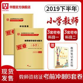【小学】国家教师资格考试专用教材综合素质+教育知识与能力考前冲刺密卷(可单买)2本