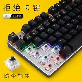 【机械键盘】米徒小钢炮真机械键盘青轴黑轴有线背光键盘87金属网吧游戏键盘