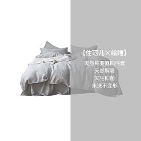 Letsleep/绘睡天然纯亚麻四件套春夏床品简约纯色亚麻床单被套