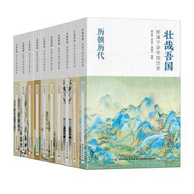 《壮哉吾国—给孩子讲中国历史》   用1000天为孩子量身定制的智慧礼物,多维度认识我们祖国的历史