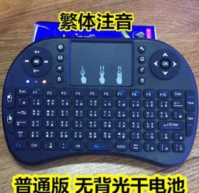【键盘】i8港澳台迷你无线繁体注音键盘仓颉码空中笔记本背光小键盘干电款