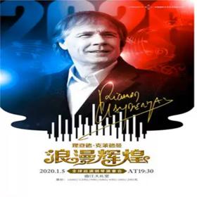 浪漫辉煌—理查德·克莱德曼钢琴 音乐会中国巡演 西安站