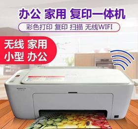 【复印机】惠普2655彩色无线wifi打印机学生家用小型办公复印扫描一体机2130