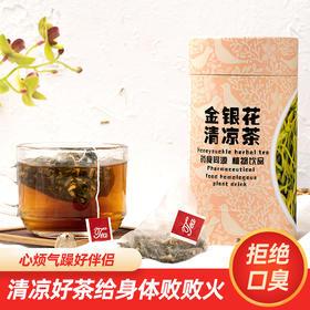 拒绝口臭上火的金银花清凉茶 清热祛湿润喉 一罐装*110g