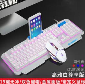 【机械键盘】V200机械手感游戏键鼠套装usb电脑吃鸡发光键盘有线金属键盘