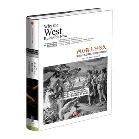 历史的镜像系列:西方将主宰多久 解读西方历史 不容错过 历史爱好者 中信出版社图书 畅销书 正版书籍