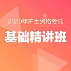 2020年護士資格考試【基礎精講班】