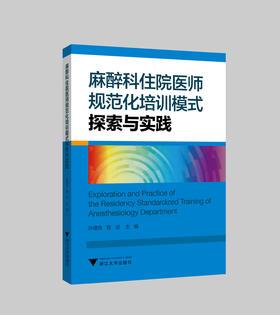 预售 麻醉科住院医师规范化培训模式探索与实践  预计11月1日发货