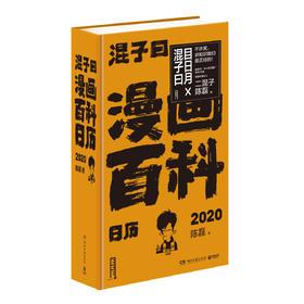漫画百科日历2020  (十五天发货)