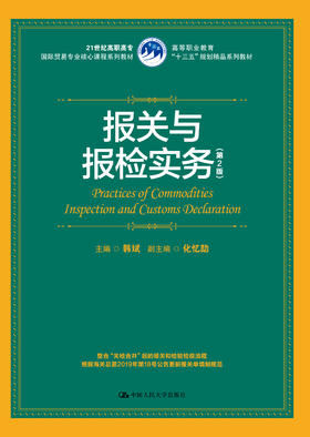 报关与报检实务(第2版 )韩斌 人大出版社