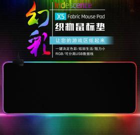 【鼠标垫】爆款发光鼠标垫RGB幻彩发光鼠标垫