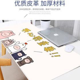 【鼠标垫】鼠标垫超大号可爱女生卡通皮革加厚办公桌垫