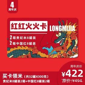 【红红火火卡】龙米稻花香 中国红8罐2箱+贵妃米8罐2箱