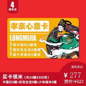 【孝亲心意卡】龙米稻花香 中国红8罐1箱+彩色生活8罐1箱+少林福米8罐1箱