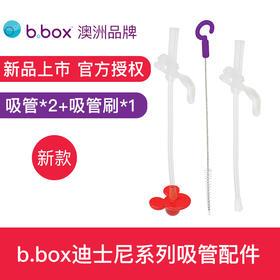 【新款】澳洲进口bbox原装迪士尼系列吸管水杯配件