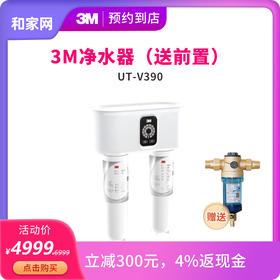 【订金膨胀8.8抵300】3M净水器UT-V390(送前置)