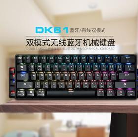 【机械键盘】61键蓝牙双模机械键盘 高端商务机械键盘 RGB机械键盘