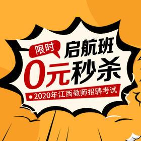 2020年江西教师招聘考试启航班