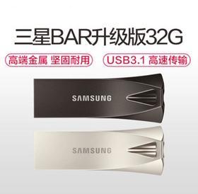 【U盘】三星BAR 32G64g128g优盘车载两用USB3.1高速金属防护移动U盘