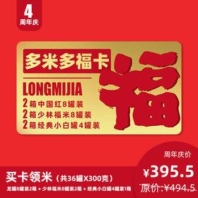 【多米多福卡】龙米稻花香 中国红8罐2箱+少林福米8罐2箱+经典白罐4罐1箱