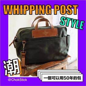 WHIPPING+POST顶级植鞣皮革 | 帆布波士顿包 2款(美国)