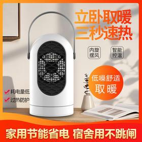 【第二件立减20】宿舍家用小呆静音暖风机,3秒速热不烫手 40°内旋摆风 多重安全保护,桌面家用智能电暖器