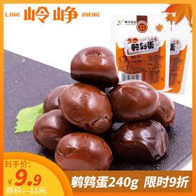 【限时9.9元】鹌鹑蛋240g(酱香、山椒随机发)