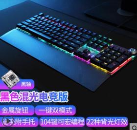 【机械键盘】狼蛛F2088真机械键盘外接黑轴青轴(混光)电竞l精英版游戏外设键