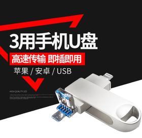 【U盘】适用iPhoneX安卓电脑OTG手机优盘三合一u盘定制type-c苹果三通U盘