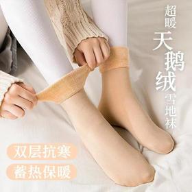【告别寒冷冬季】精选优质天鹅绒 柔软亲肤 加厚保暖 抵御寒风 透气性佳 成人雪地袜
