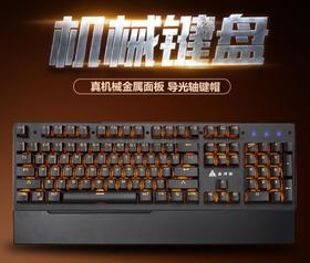 【机械键盘】金河田K20金属面板104键悬浮式呼吸灯电脑导光轴青轴机械键盘