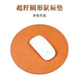 【鼠标垫】鼠标垫皮革鼠标创意圆形鼠标垫