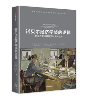 诺贝尔经济学奖的逻辑(订全年杂志,免费赠新书)