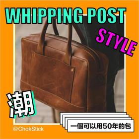WHIPPING+POST顶级植鞣皮革 | 波士顿包手提肩背公文包 3款(美国)